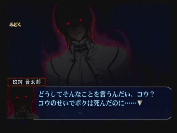 쿠가 신타로 : 어째서 그런 소리를 하는거야, 코우? 코우 때문에 나는 죽었는데 말이야……